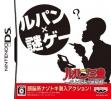 logo Emulators Lupin Sansei - Shijou Saidai No Zunousen